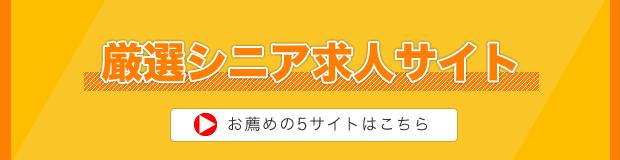 シニア応援求人 width=