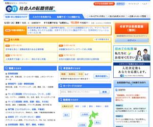 エンジャパン社会人の転職情報